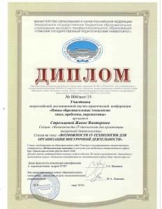 Диплом конференция НОТ Стрельцова Ж.В. (2)