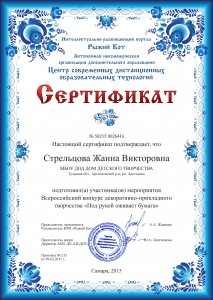 Сертификат Ж.В. (1)