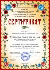 Сертификат Стрельцова (1)