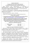 Объявление о приёме заявлений в 1 класс на 2018-2019 уч.год