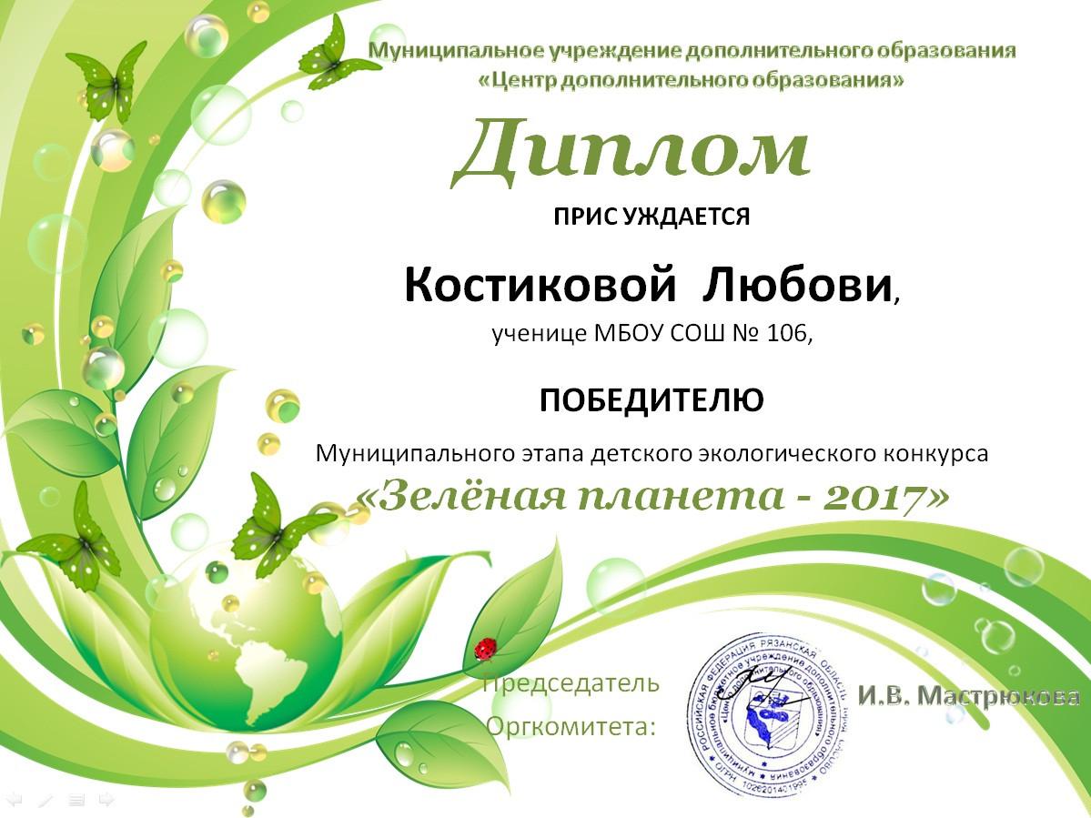 Конкурс сайтов зеленая планета