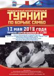 13 мая 2018_радченко_афиша-01 (1)