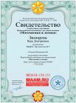 882610-150-151-sert (1)