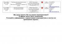 Афиша план меропряитий на октябрь 2017 - 0023