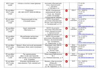 Афиша план меропряитий на октябрь 2017 - 0022