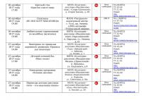 Афиша план меропряитий на октябрь 2017 - 0020