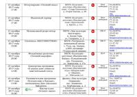 Афиша план меропряитий на октябрь 2017 - 0018