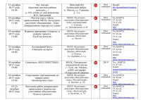 Афиша план меропряитий на октябрь 2017 - 0015