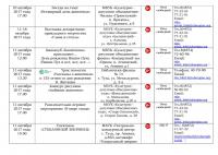 Афиша план меропряитий на октябрь 2017 - 0011
