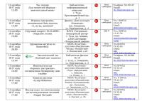 Афиша план меропряитий на октябрь 2017 - 0012