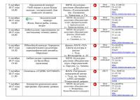 Афиша план меропряитий на октябрь 2017 - 0008