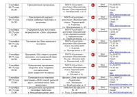 Афиша план меропряитий на октябрь 2017 - 0003