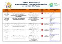 Афиша план меропряитий на октябрь 2017 - 0001