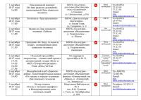 Афиша план меропряитий на октябрь 2017 - 0002
