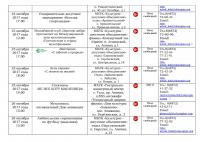 Афиша план меропряитий на октябрь 2017 - 0019