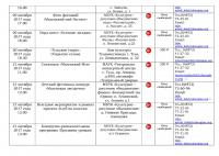 Афиша план меропряитий на октябрь 2017 - 0017