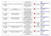 Афиша план меропряитий на октябрь 2017 - 0014