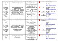Афиша план меропряитий на октябрь 2017 - 0010