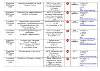 Афиша план меропряитий на октябрь 2017 - 0009