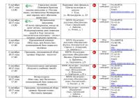 Афиша план меропряитий на октябрь 2017 - 0007
