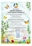 Медведева Елена Валериевна Подарок своими руками