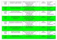 Афиша (план мероприятий) на июнь 2016 - 0015