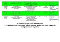 Афиша (план мероприятий) на июнь 2016 - 0026