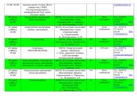 Афиша (план мероприятий) на июнь 2016 - 0023