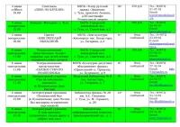 Афиша (план мероприятий) на июнь 2016 - 0008