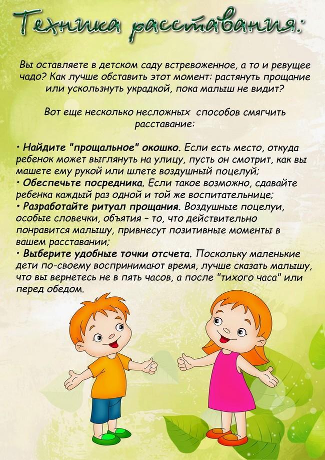 нас есть рекомендации для родителей поступающих в детский сад Игры мультиплеер