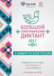 Большой этнографический диктант.docx2