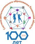 logotip_100-letie_dopolnitelnogo_obrazovanija_2018
