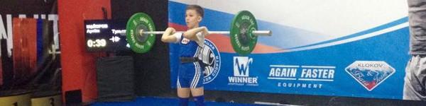 Тяжелая атлетика Набор в группы с 9 лет