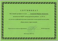 Савинова сертификат