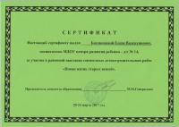 Богомолова сертификат