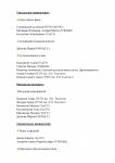 Список призёров ТСВ - 2017 - 0003