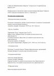 Список призёров ТСВ - 2017 - 0001