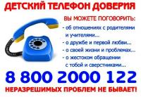 Детский телефон доверия_На стенд (1)