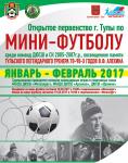 Турнир памяти В.Ф. Алехина