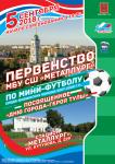 афиша_мини футбол_день города-01
