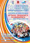Афиша_ко дню города_2018-01