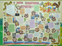 Стенгазета День защитника Отечества