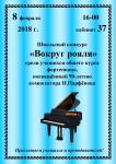 афиша Вокруг рояля