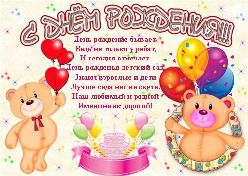 Поздравления ко дню рождению детского сада