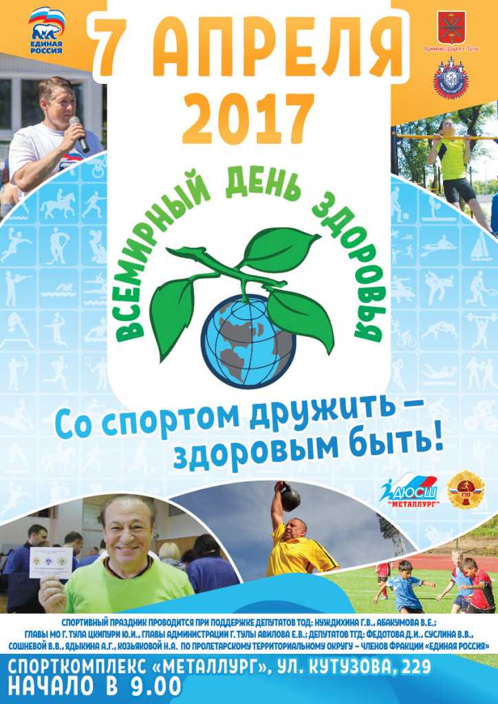 Сценарий праздника день спорта