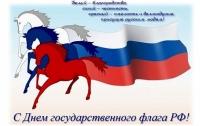 flag-20160829-image001