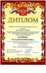 Паршина Наталья Борисовна