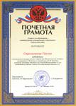 Романова ВР1
