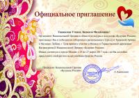 Ерохина Арина, Мельник Любовь