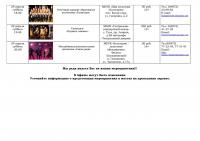 Афиша (план мероприятий) на апрель 2017 - 0020